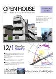 12/1(土)RCdesignがオープンハウスを開催します。