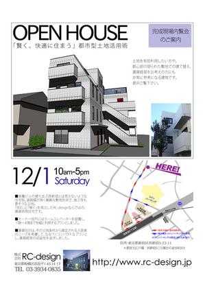 12.1RC西新宿DM.jpgのサムネイル画像