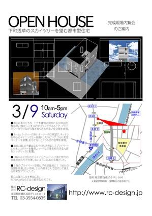 RC台東区今戸DM2.jpg