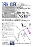 9/21 RCdesign 完成内覧会のお知らせ