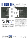 3/15 RCdesign 完成内覧会のお知らせ