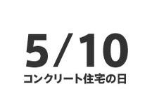 5月10日はコンクリート住宅の日です。