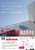 3/7(土)・8(日)構造見学会のお知らせ 株式会社カツキ
