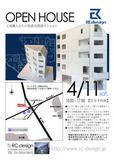 4月11日(土)投資用マンション完成内覧会開催!byRCdesign