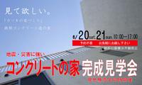 6/20(土)21(日)完成見学会のお知らせ 株式会社カツキ