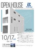 10/17(土)完成内覧会のお知らせby RCdesign