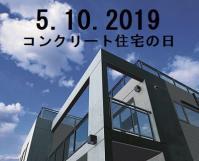2019コンクリート住宅の日