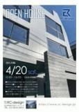 4/20(土) 完成内覧会のお知らせ by RCdesign