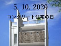 2020コンクリート住宅の日