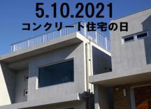2021コンクリート住宅の日